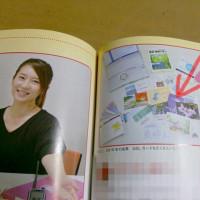 CQ誌にQSLカードが載りました