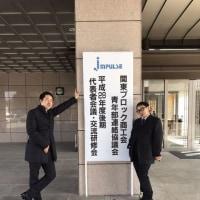 関東ブロック後期代表者会議・交流研修会