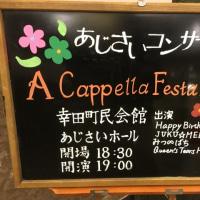アカペラ フェスタ II