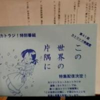 日本カトリック映画賞「この世界の片隅に」授賞式を見に行く(5)
