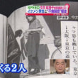 今井絵理子議員「略奪不倫ではありません」報道各社にFAX