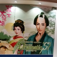 ★聖地巡礼・・・宝塚大劇場