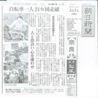 講演「シルクロード 自転車オンナひとり旅」 朝日新聞、奈良新聞で紹介