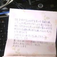 CDを注文してくださったお客様からお礼状をいただきました。