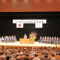 豊島区シルバー人材センター設立40周年記念式典