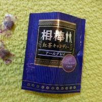 「相棒」紅茶キャンディー アールグレイ