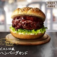 「ビストロ風ハンバーグサンド」by KFC