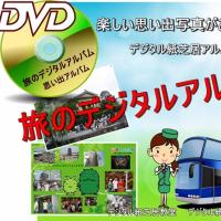 【No.1】こんな事が出来る!・・・旅のデジタルアルバム