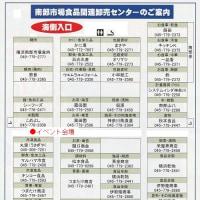 横浜南部市場 食品関連卸売センター 5月27日 土曜イベントのお知らせ