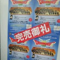 東京シティ・フィルのドラゴンクエスト 交響組曲「ドラゴンクエスト3」そして伝説へ…