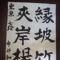 縁堤竹挟岸楊(楷書)
