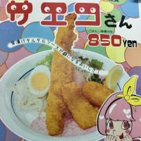 喫茶クリスタルの囁き ω・)vol.23