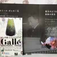 E・ガレの展覧会~ガレの庭 花々と声なきものたちの言葉