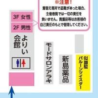ふるさとの祭典市情報17「お手洗い・喫煙所のご案内」