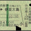 硬券追究0051 東海汽船-2