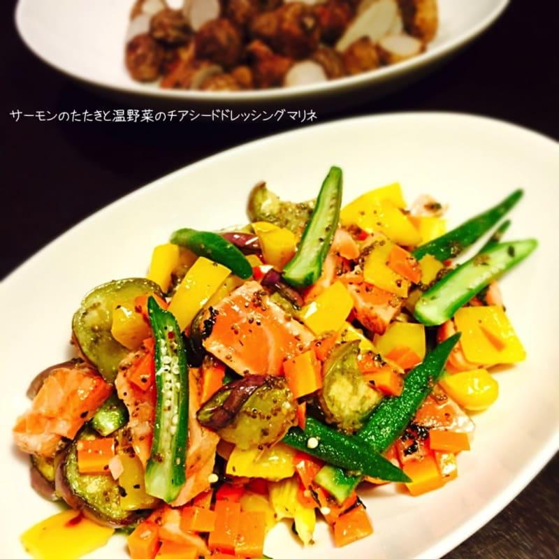★サーモンのたたきと温野菜のチアシードドレッシングマリネ