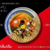 【バルババ】12月3日(土)平尾にニューオープン