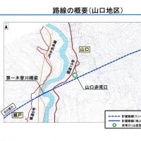 「中央アルプストンネル工事説明会」 (山口地区)     「リニア沿線ネット ホームページ」