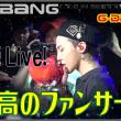"""【2017年7月】「BIGBANG」 G-Dragon、無題 Live!(近接撮影!!)""""満点のファンサービス""""[1080p]"""
