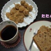 草だんご & 小豆くるみケーキ