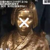10億円捕り 又「韓国従軍慰安婦像 建設」&日本敵視?の韓国軍