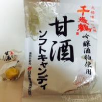 甘酒ソフトキャンディ