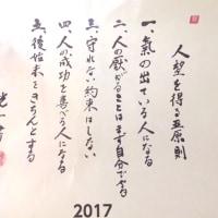 2017年のカレンダー「気」に学ぶ