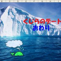 エクセルアニメーション第23回(応用編15)くじらのデート(2)