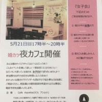 5月21日(日)は婚カツ応援夜カフェ~女子会偏~開催のお知らせ