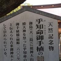 大山祇神社へ