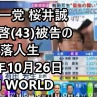 【KSM】日本第一党 桜井誠 添田充啓(43)被告の転落人生 2016年10月26日 オレンジ☆ラジオ