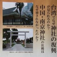 神奈川大学 海外神社研究会 「台湾における日本時代の建築物を見る眼差し」