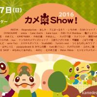 カメ DE Show ! 2016