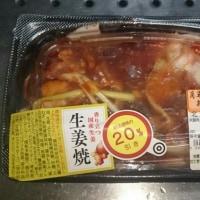 今日の夕食🌃🍴は 生姜焼き 🎵
