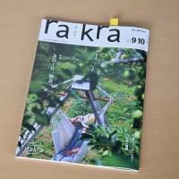 「rakra(ラ・クラ)」2016年9・10月号で八幡平が紹介されました。