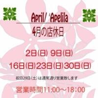 ★4月店休日のお知らせ★