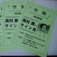 『空海』(新潮社)刊行記念 高村薫さんサイン会(大阪) 整理券ゲット!