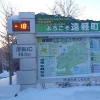 道北・・チトカニウシ山 (1445.8m)