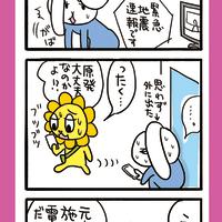台湾の現政権は9年後の2025年迄に原発停止を閣議決定。本日は千歳烏山でお話会。マンガ「地震速報」。