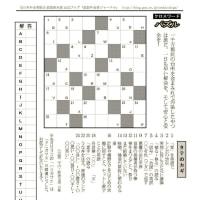 滋賀県本部機関紙「年金滋賀」4月号
