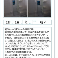 161018 浴室の鏡交換
