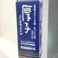ご当地牛乳グランプリ湯田牛乳公社ミルキー