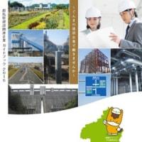群馬県建設関連企業ガイドブックについて(ご案内)