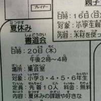 夏休み子供書道会