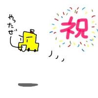 「遂に完成!」