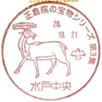 ぶらり旅・水戸中央郵便局(正倉院の宝物シリーズ第3集)