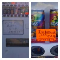 笑える自動販売機