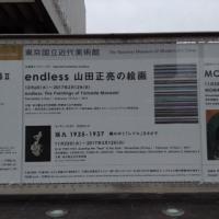 国立近代美術館へ〜山田正亮展