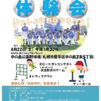 【お知らせ】4/22→4/23体験会日程変更いたします。(天候不良の為)