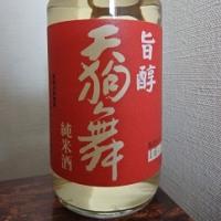 (捕物その398) 天狗舞 純米酒 旨醇